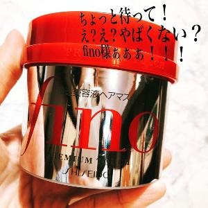 fino(フィーノ)プレミアムタッチ 浸透美容液ヘアマスクを使った             okakaさんのクチコミ画像