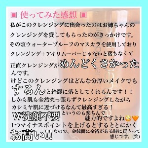 shu uemura(シュウ ウエムラ) アルティム8∞ スブリム ビューティ クレンジング オイルを使った亜 惟 / a i / 美容学生 / 商品レポさんのクチコミ画像3