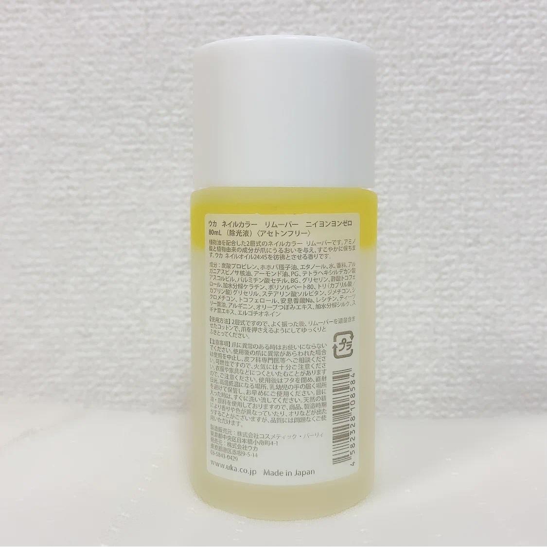 uka(ウカ)nail color remover 24:40を使った只野ひとみさんのクチコミ画像2