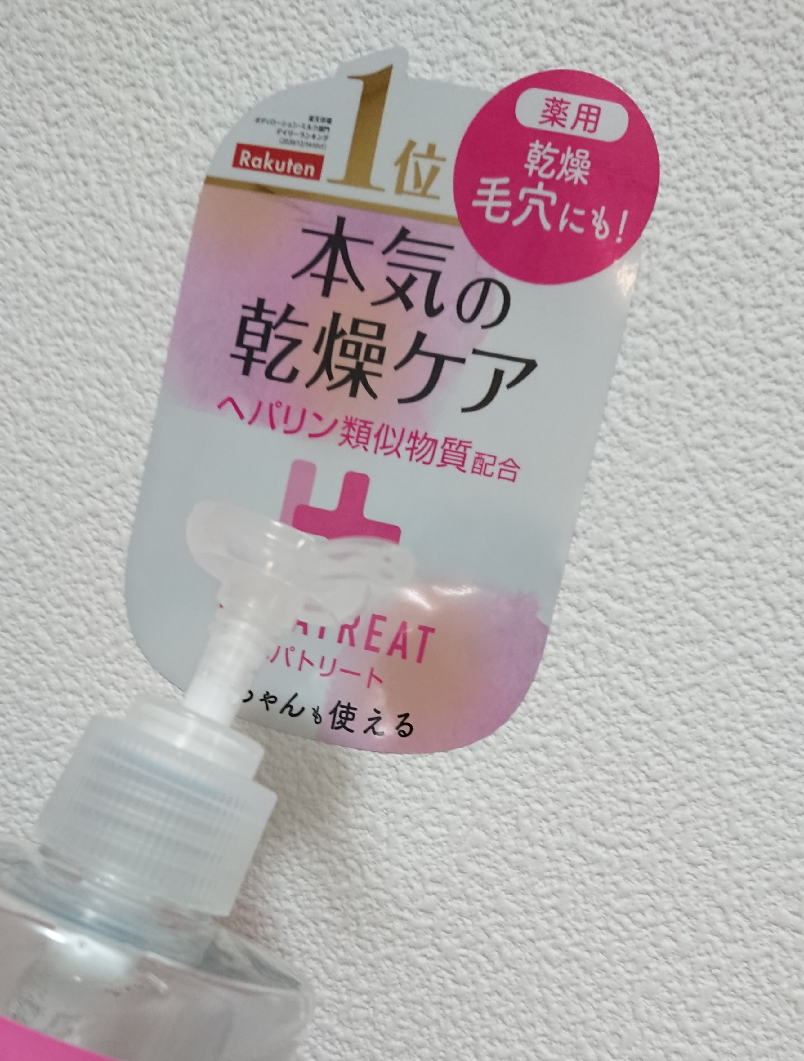 ZETTOC STYLE(ゼトックスタイル)ヘパトリート 薬用保湿化粧水を使った恵未さんのクチコミ画像2
