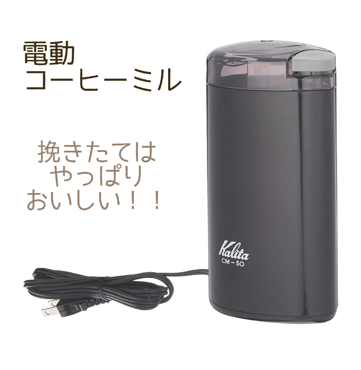 Kalita(カリタ)電動コーヒーミルCM-50を使ったサクラさんのクチコミ画像1