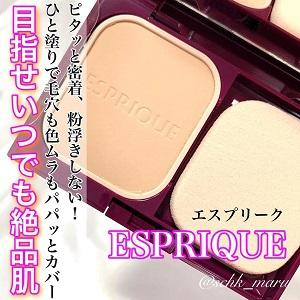 ESPRIQUE(エスプリーク)シンクロフィット パクト UVを使ったSachikaさんのクチコミ画像