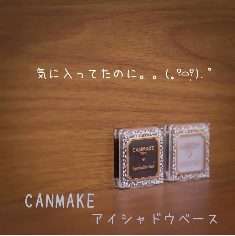 CANMAKE(キャンメイク) アイシャドウベースを使ったばるたんさんのクチコミ画像1