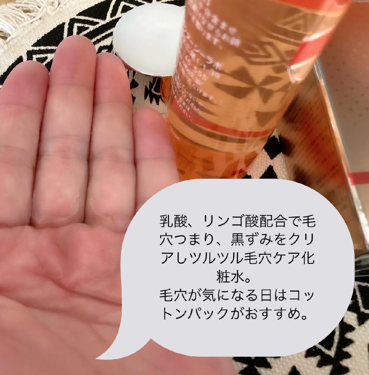 Labo Labo(ラボラボ)スーパーKeanaローションを使った メグさんのクチコミ画像