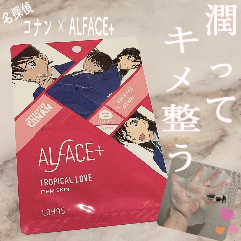 ALFACE+(オルフェス) トロピカルラブを使ったkotosanさんのクチコミ画像1