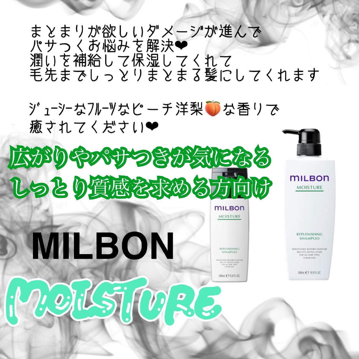 milbon(ミルボン) リプレニッシング シャンプーを使ったsrnchamさんのクチコミ画像