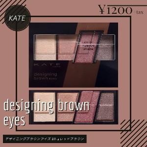 KATE(ケイト) デザイニングブラウンアイズを使ったちみみさんのクチコミ画像1