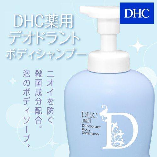 DHC(ディーエイチシー) 薬用 デオドラント ボディシャンプーを使ったモンタさんのクチコミ画像2