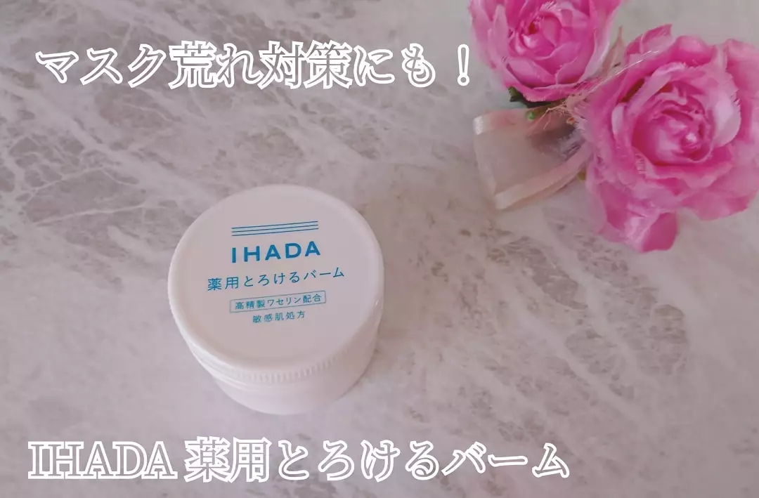 IHADA(イハダ) 薬用バームを使ったYuKaRi♡さんのクチコミ画像1