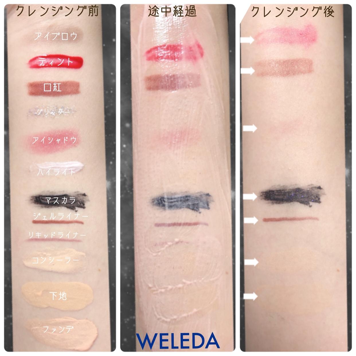 WELEDA(ヴェレダ) モイスチャー クレンジングミルクに関するもいさんの口コミ画像1