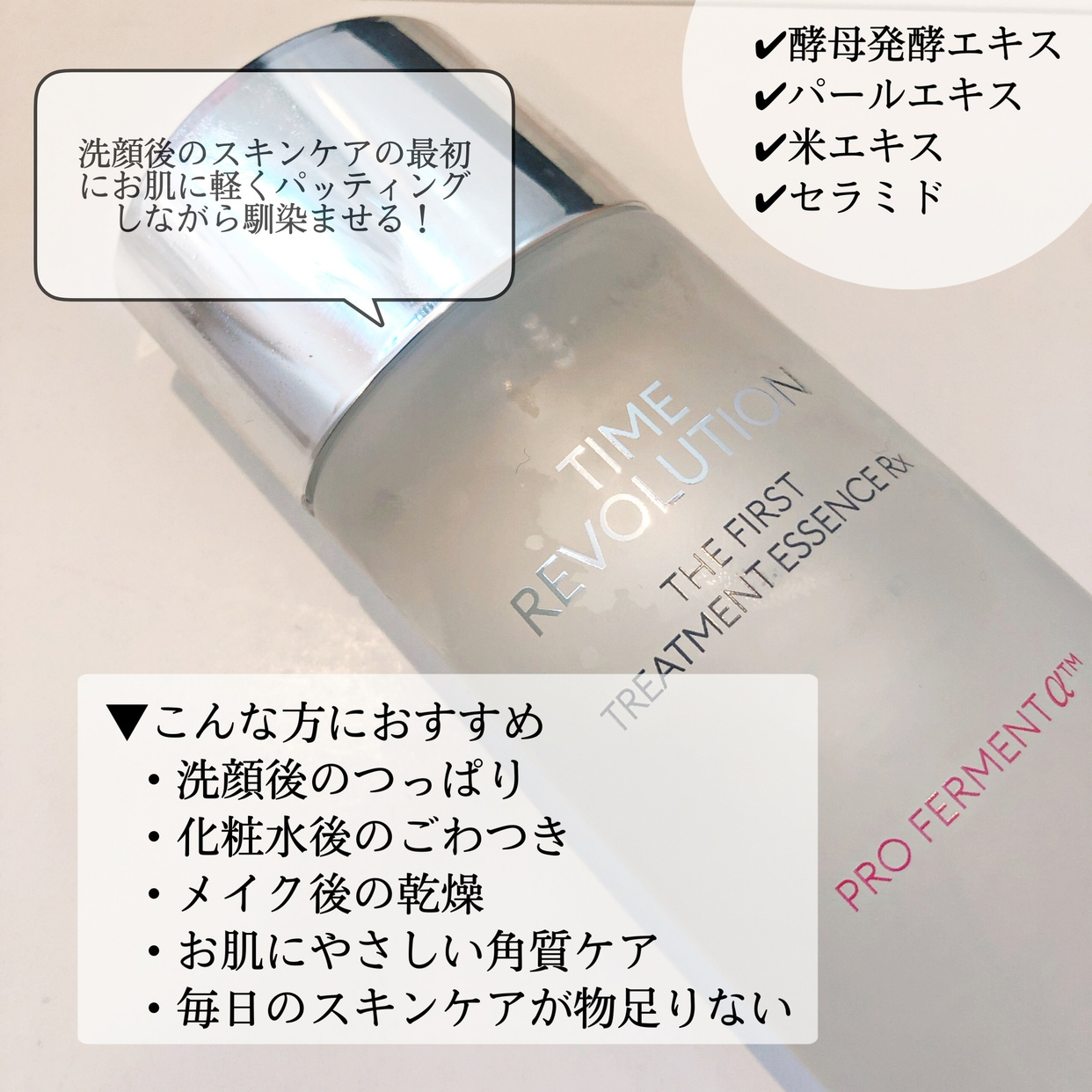 MISSHA(ミシャ) レボリューション タイム ザ ファースト トリートメント エッセンス RXの良い点・メリットに関するsachikoさんの口コミ画像3