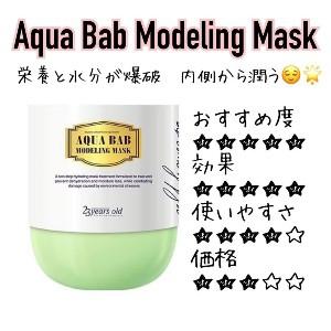 23years old(23イヤーズオールド) AQUA BAB Modeling Maskを使ったまねさんのクチコミ画像1