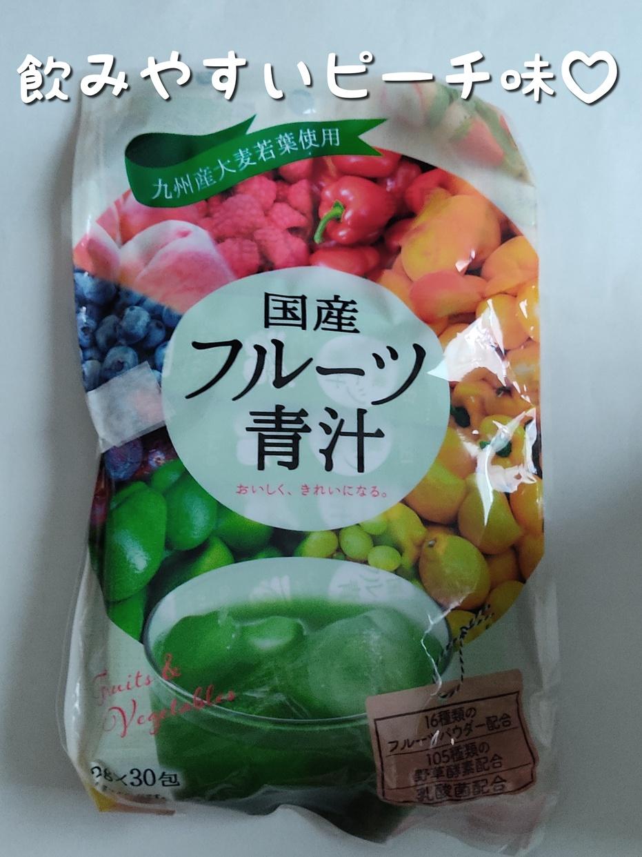 KOSEI(コウセイ)国産フルーツ青汁を使ったにゃにゃこさんのクチコミ画像1