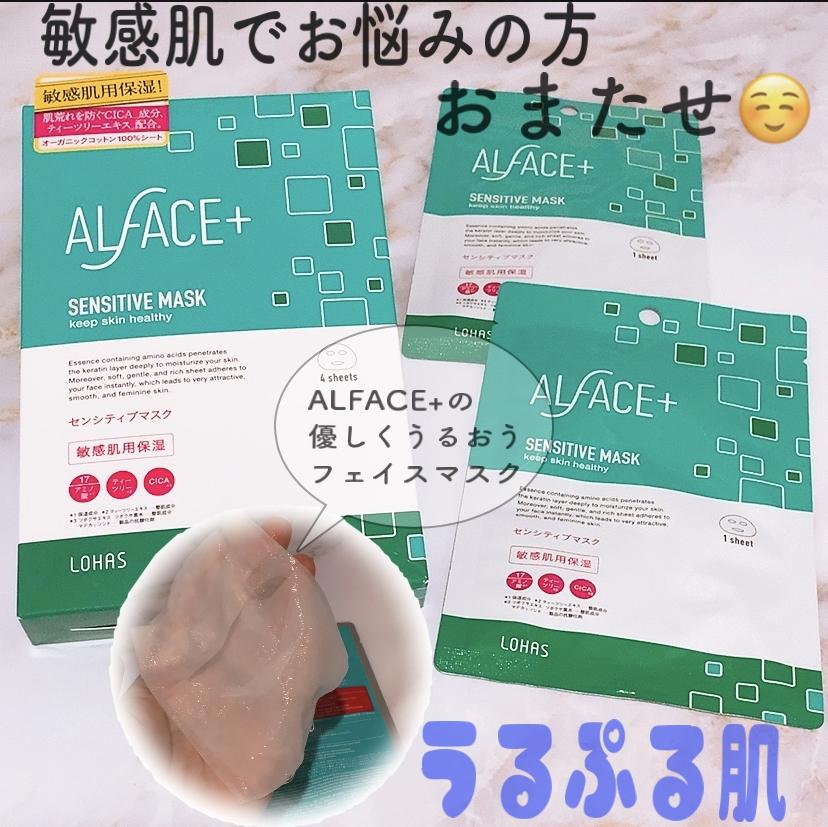 ALFACE+(オルフェス) センシティブマスクを使ったkotosanさんのクチコミ画像1