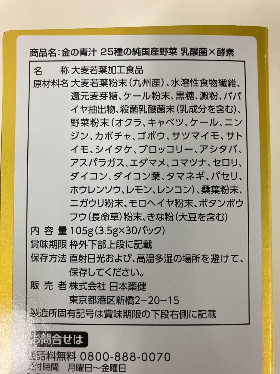 日本薬健金の青汁 25種の純国産野菜 乳酸菌×酵素を使ったMinato_nakamuraさんのクチコミ画像3