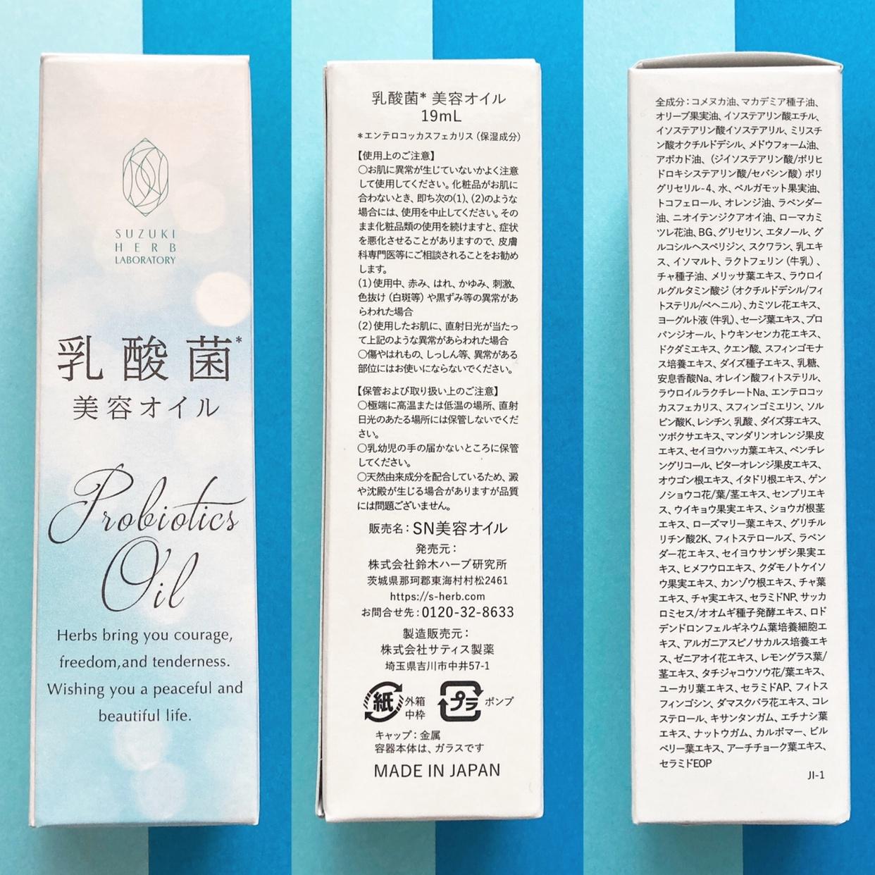 鈴木ハーブ研究所 乳酸菌 美容オイルを使ったyunaさんのクチコミ画像