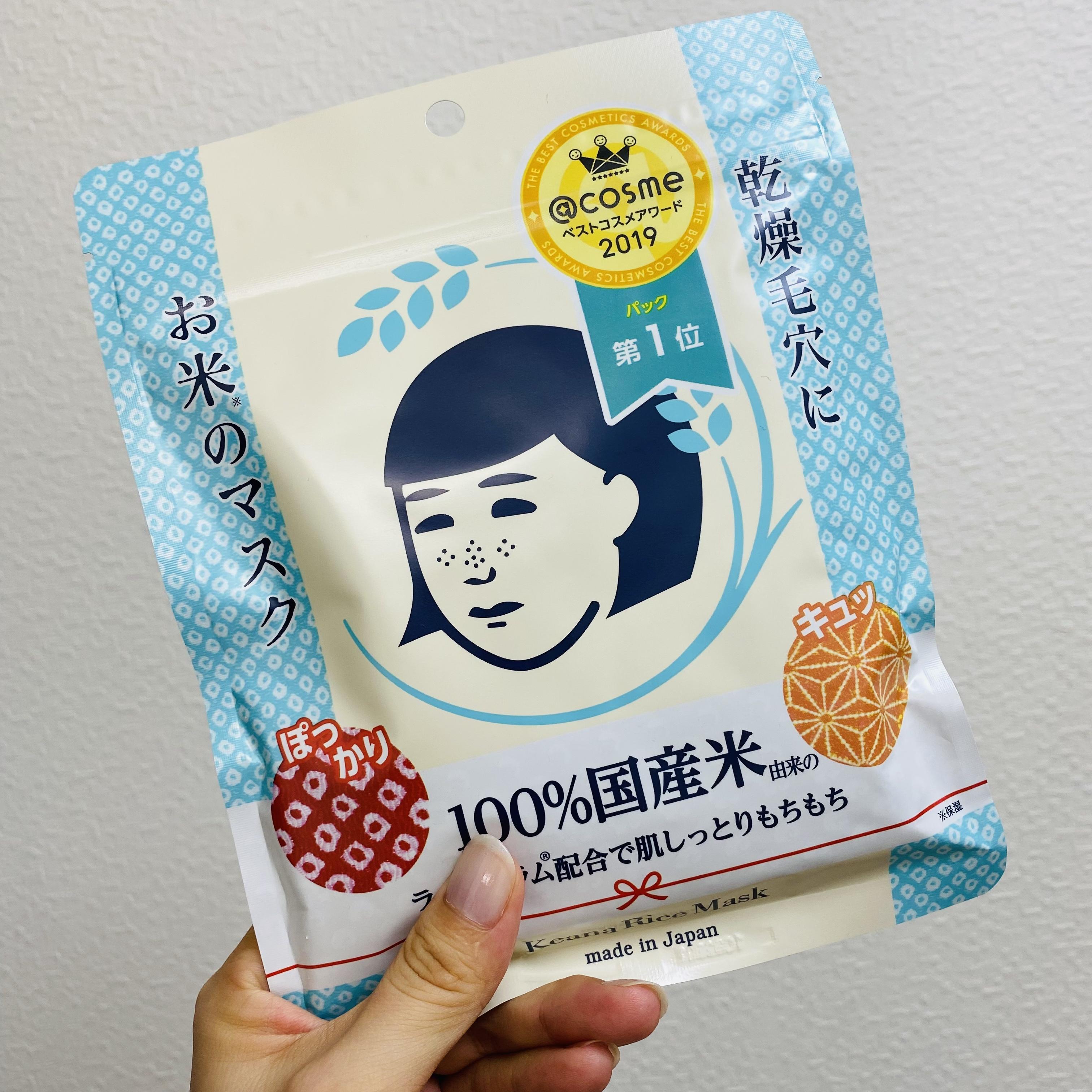 毛穴撫子(ケアナナデシコ) お米のマスク <シートマスク>に関するminoriさんの口コミ画像2