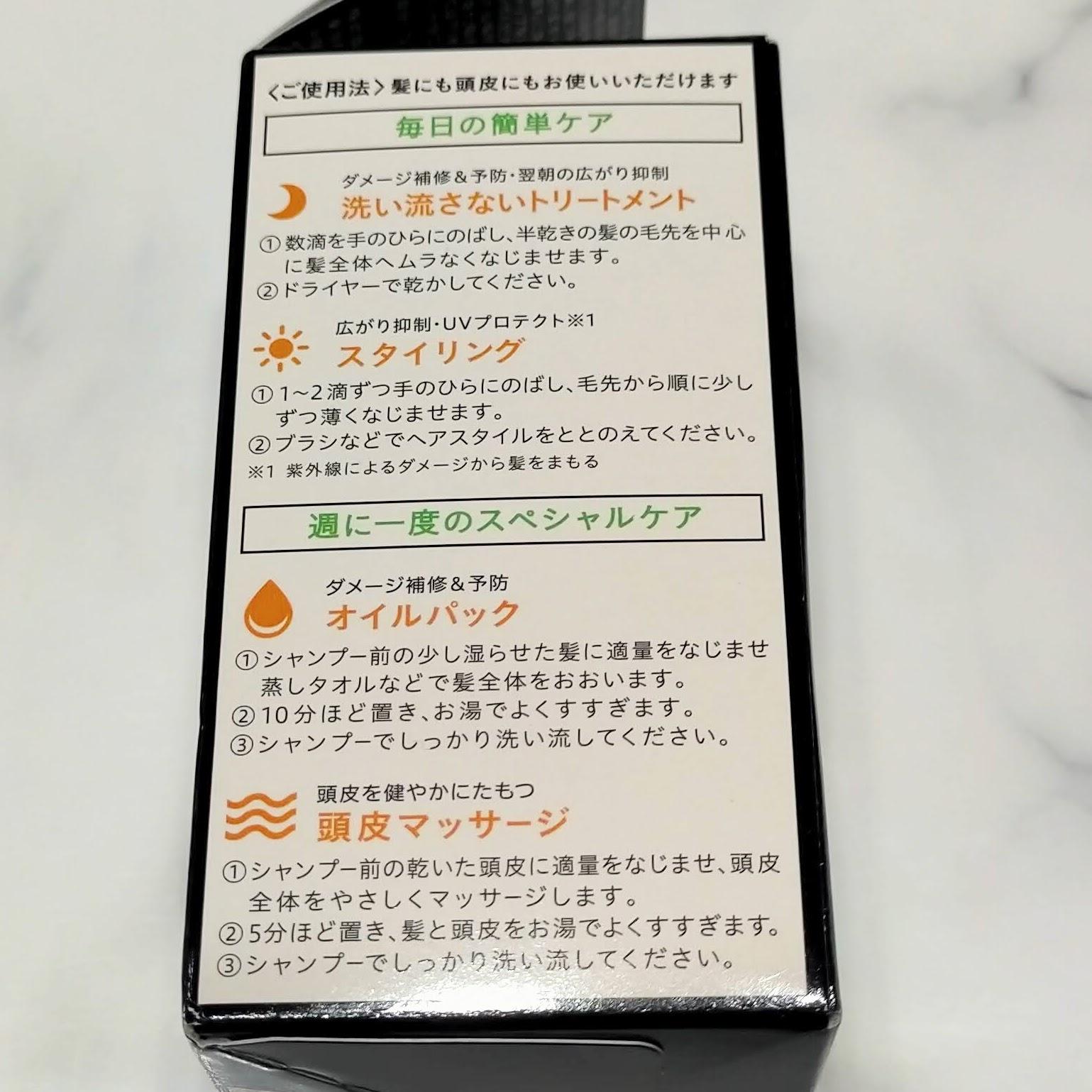 ゆず油 ヘアオイルの良い点・メリットに関するむぅさんの口コミ画像2