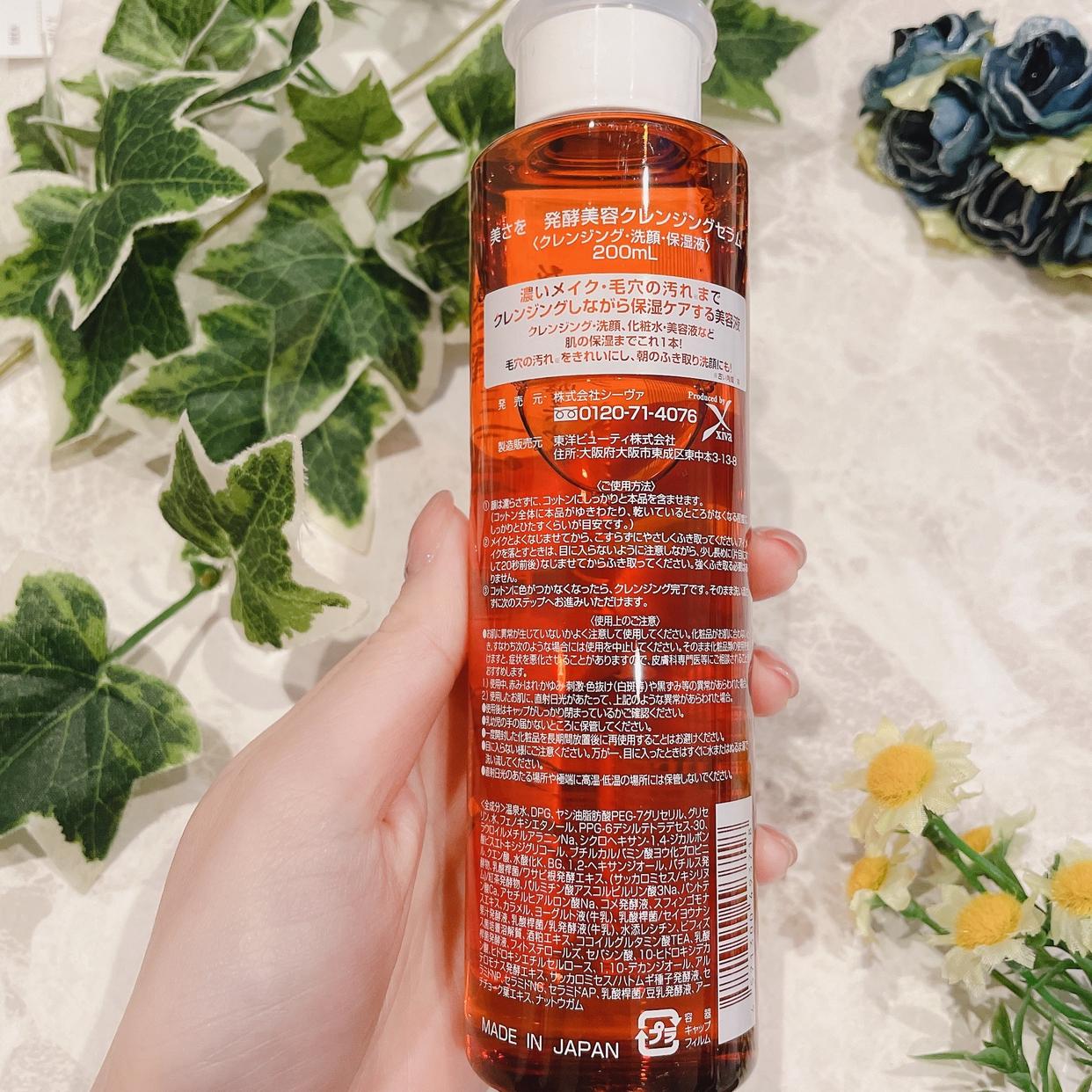 シーヴァ 美さを 発酵美容クレンジングセラムを使ったひとみんさんのクチコミ画像3