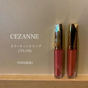 CEZANNE(セザンヌ)カラーティントリップを使った             KARINさんのクチコミ画像