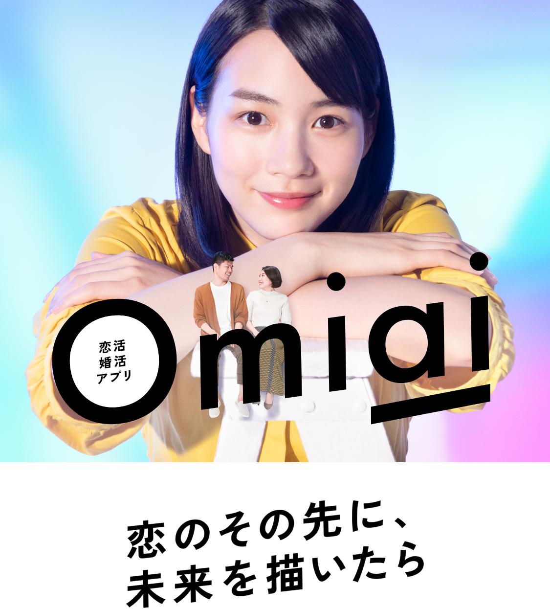 ネットマーケティング Omiai(オミアイ)に関する田中 美奈子さんの口コミ画像1