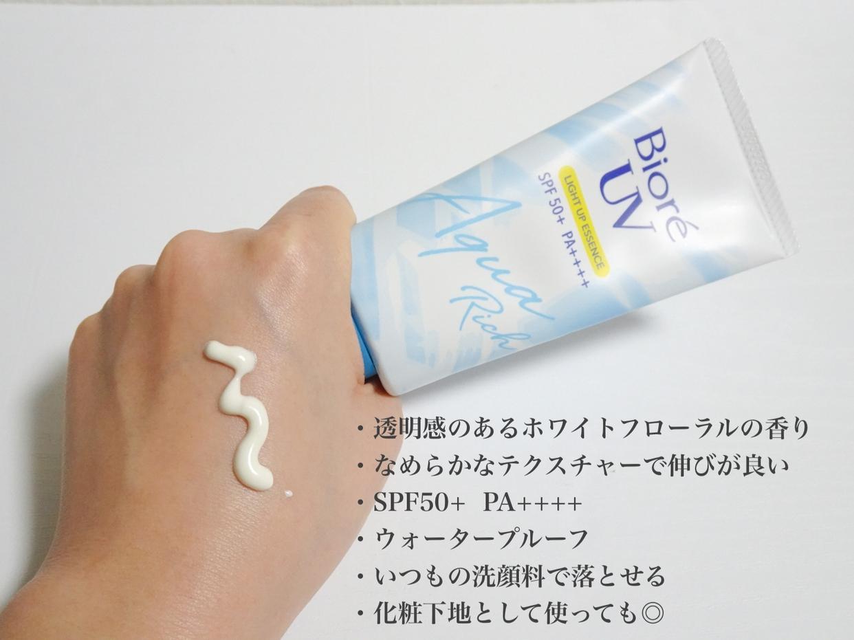 Bioré(ビオレ) UV アクアリッチ ライトアップエッセンスを使ったkuraさんのクチコミ画像2