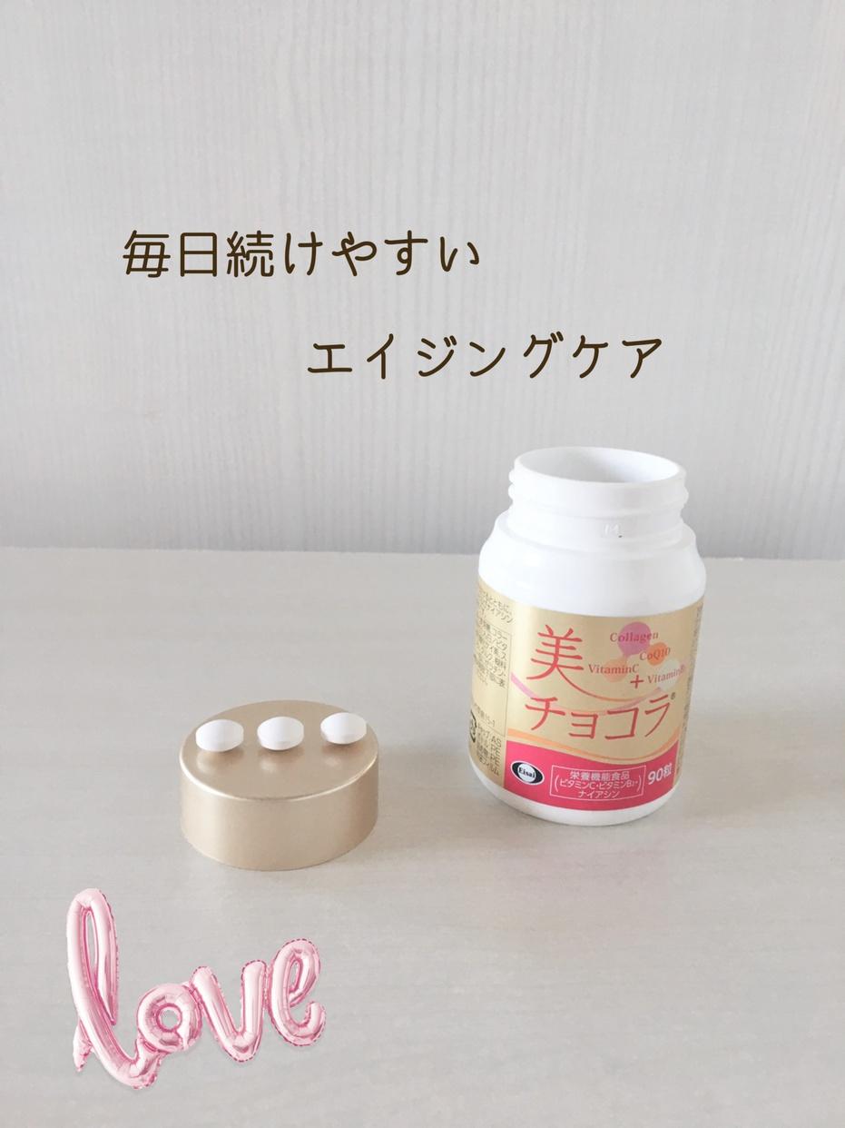 Eisai(エーザイ)美 チョコラを使った齋藤富美さんのクチコミ画像2