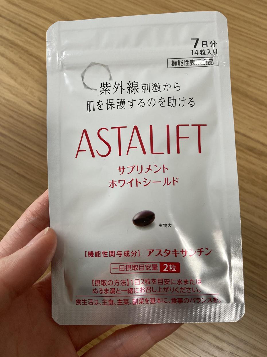 ASTALIFT(アスタリフト)サプリメント ホワイトシールドを使ったとまとさんのクチコミ画像1