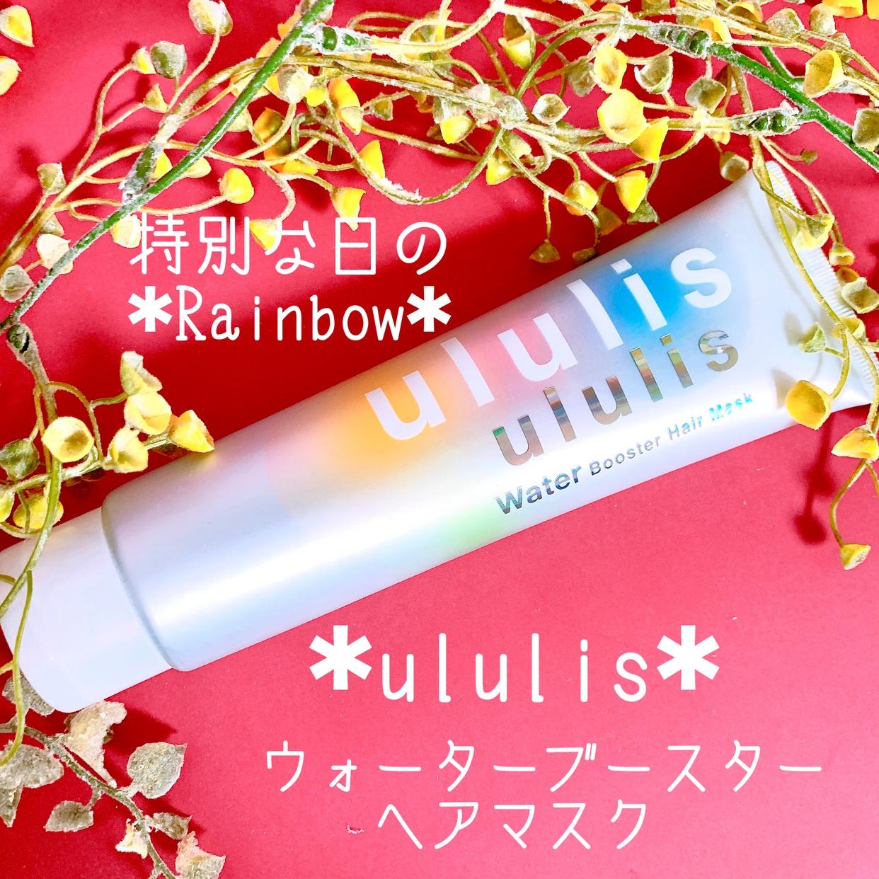 ululis(ウルリス)ウォーターブースターヘアマスクを使ったkana_cafe_timeさんのクチコミ画像1