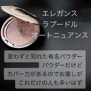 Elégance(エレガンス)ラ プードル オートニュアンスを使った             mikuさんのクチコミ画像