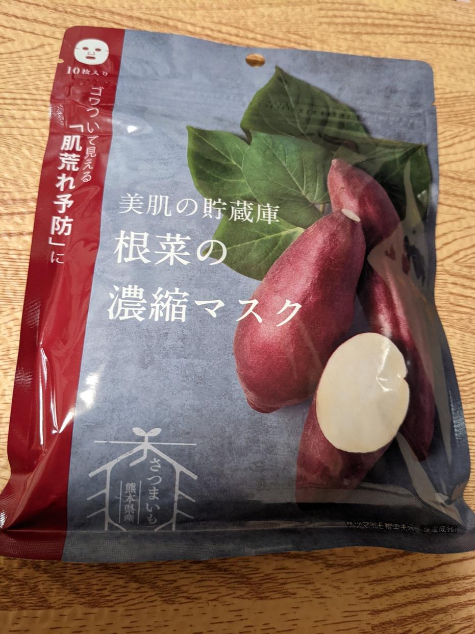 美肌の貯蔵庫 根菜の濃縮マスク 安納いもを使ったコロみんさんのクチコミ画像1