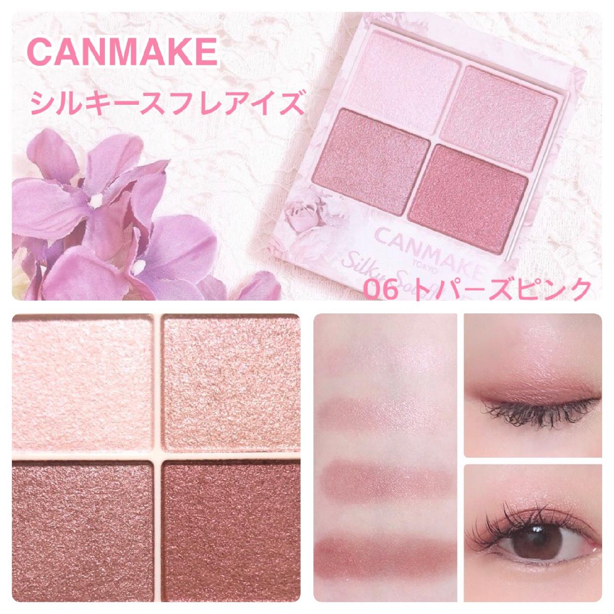 CANMAKE(キャンメイク) シルキースフレアイズを使ったmomokoさんのクチコミ画像1