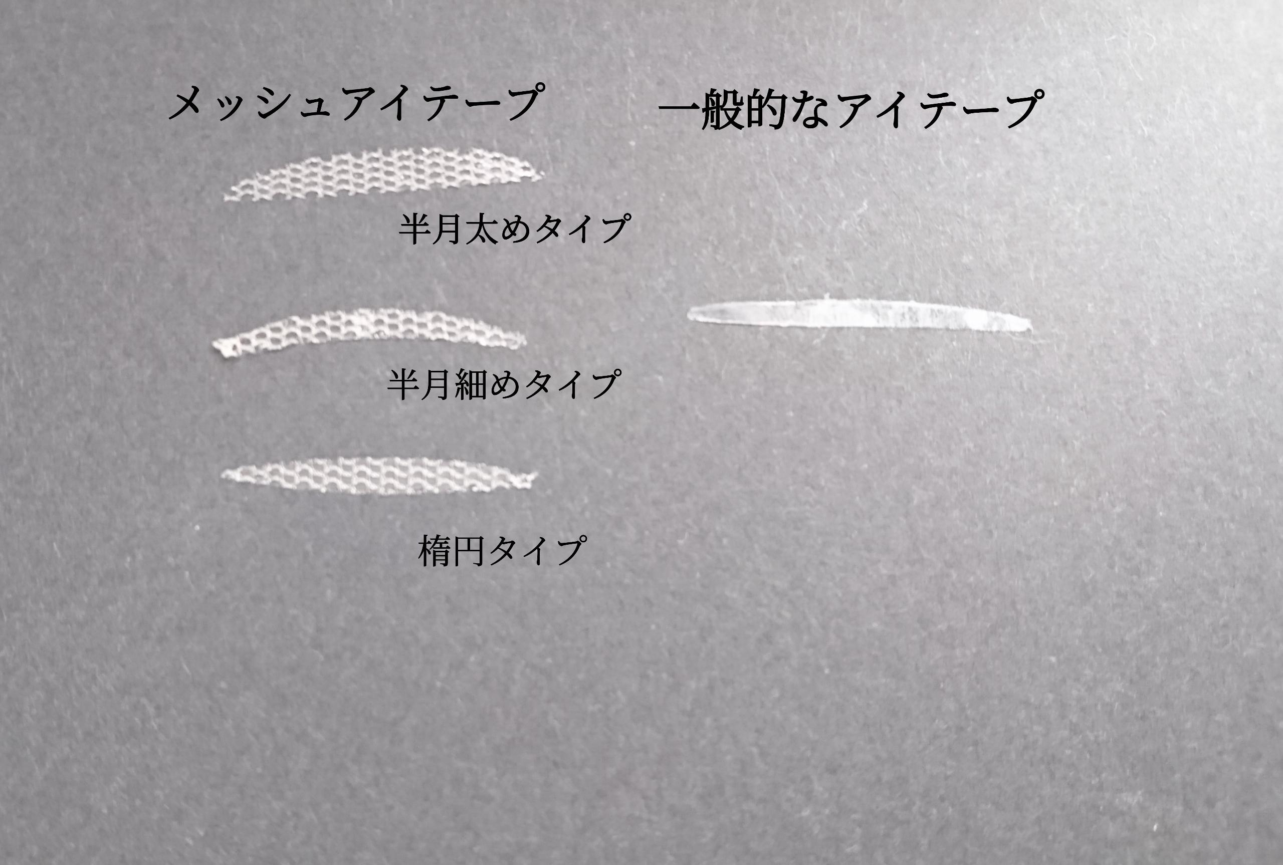 shefun(シェフン)メッシュ アイテープを使ったYuKaRi♡さんのクチコミ画像5