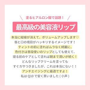 LusciousLips(ラシャスリップス)ラシャスリップス (リップ美容液)を使った piyokoさんの口コミ画像2
