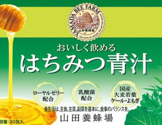 山田養蜂場 はちみつ青汁を使ったRoseBotanicalさんのクチコミ画像1