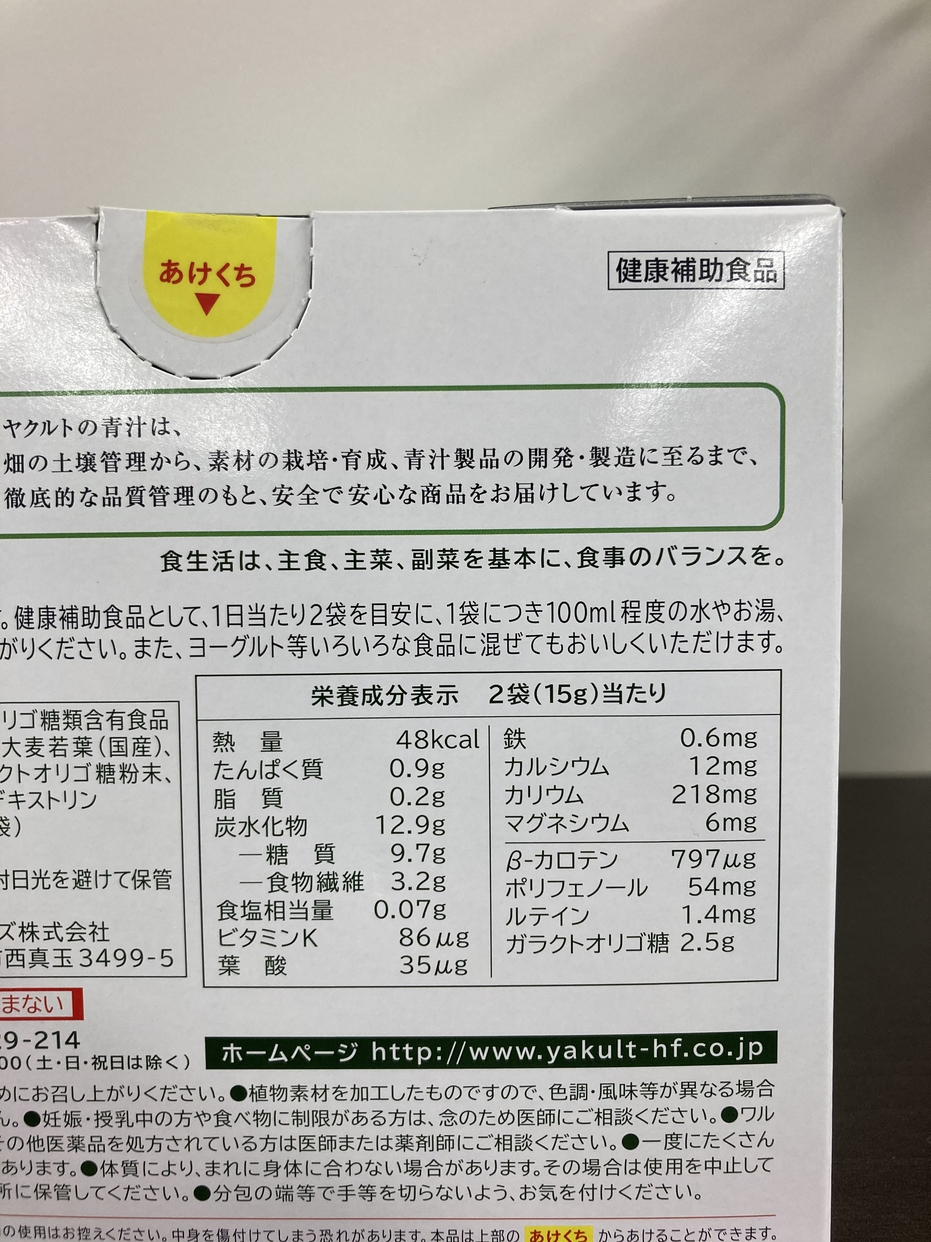 Yakult Health Foods(ヤクルトヘルスフーズ) 青汁のめぐりに関するMinato_nakamuraさんの口コミ画像3