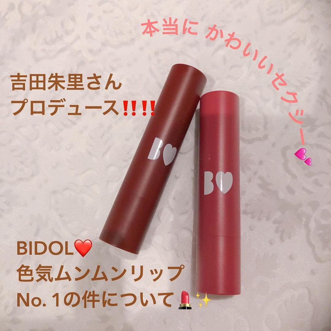 B IDOL(ビーアイドル)つやぷるリップを使った 田久保 里奈さんの口コミ画像1