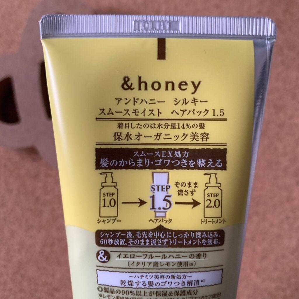 &honey(アンドハニー) シルキー スムースモイスチャー ヘアパック 1.5を使ったkana_cafe_timeさんのクチコミ画像2
