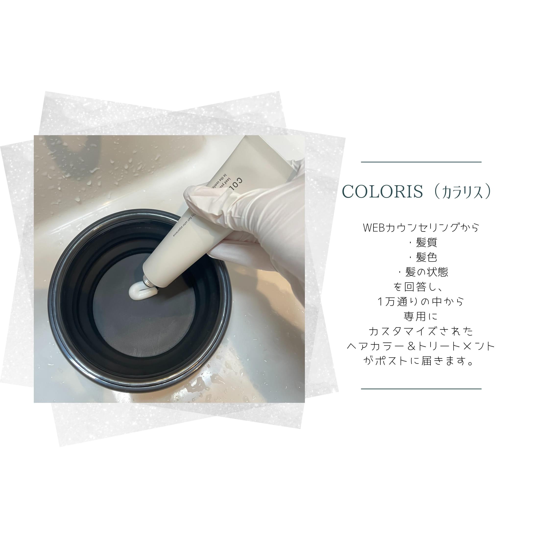 COLORIS(カラリス) ヘアカラーセットの良い点・メリットに関するゆあさんの口コミ画像1