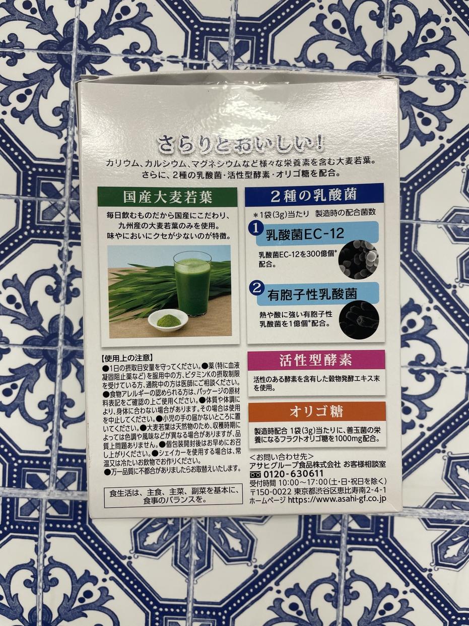 Asahi(アサヒグループショクヒン) 乳酸菌+酵素 大麦若葉に関するサキさんの口コミ画像2