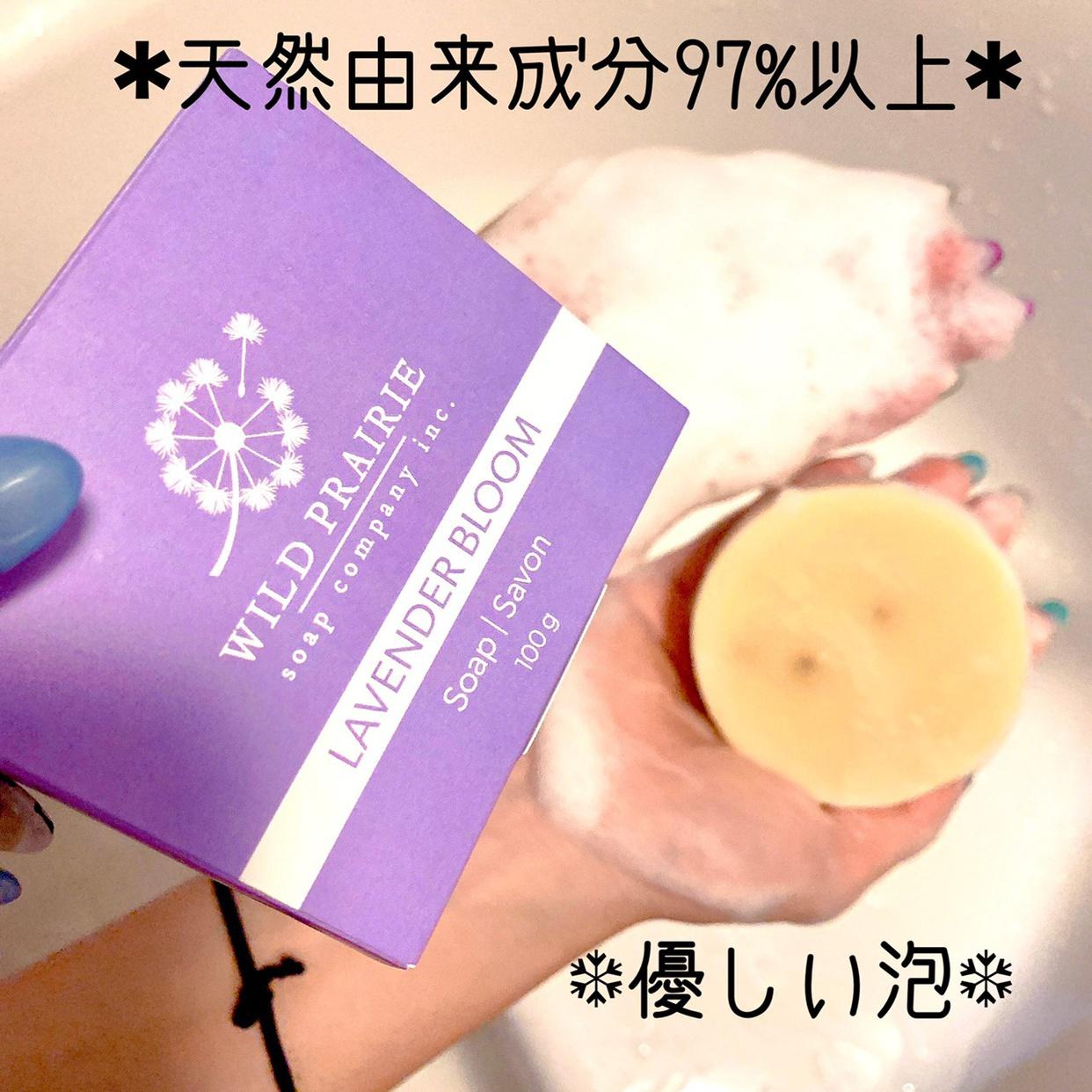 Wild Prairie Soap(ワイルドプレイリーソープ) 石けんの良い点・メリットに関するkana_cafe_timeさんの口コミ画像3