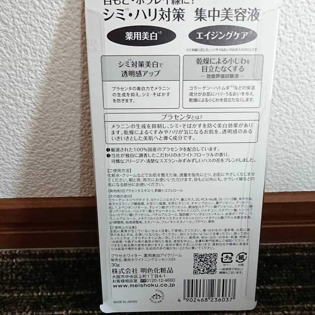 プラセホワイター 薬用美白アイクリームを使った恵未さんのクチコミ画像3