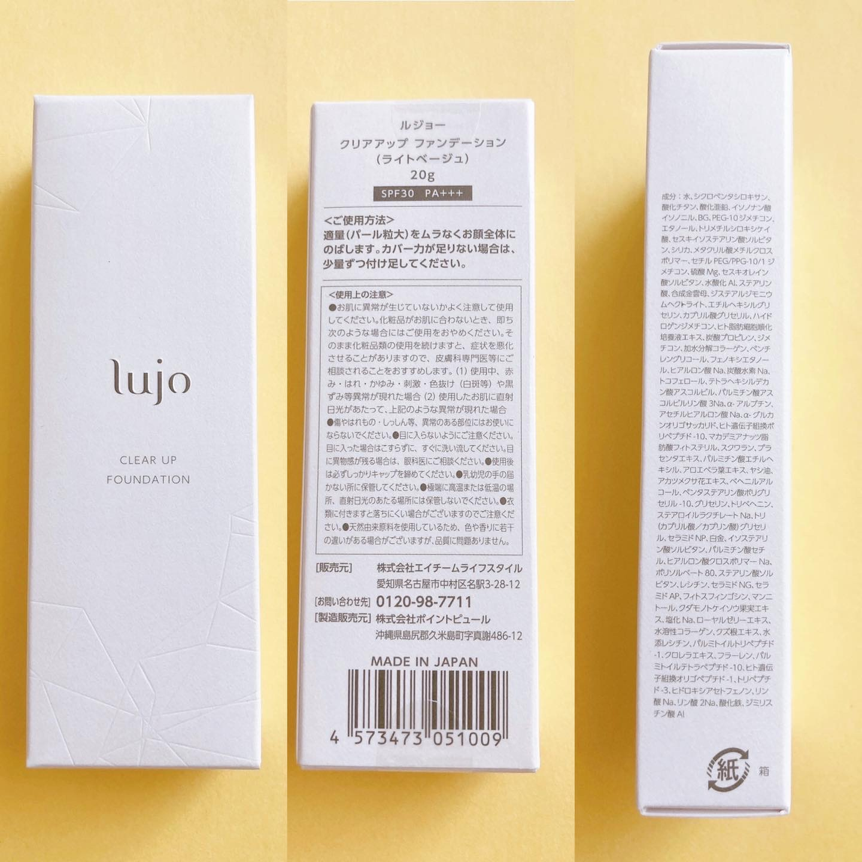 lujo(ルジョー) クリアアップ ファンデーションの良い点・メリットに関するyunaさんの口コミ画像1