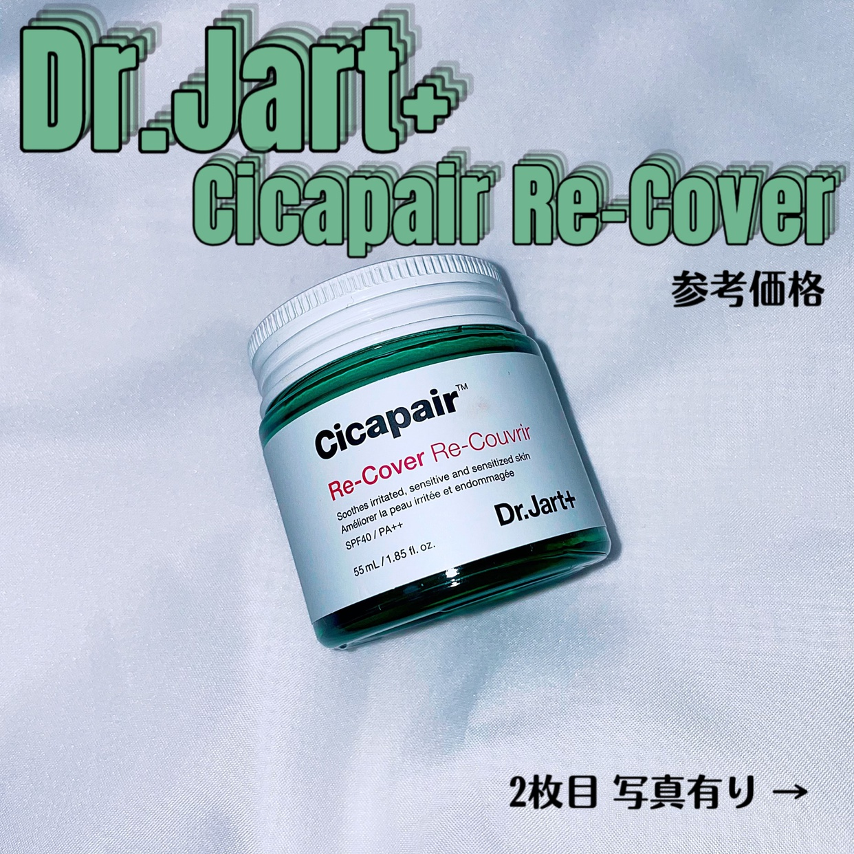 Dr.Jart+(ドクタージャルト) シカペア リカバーを使ったmayuさんのクチコミ画像
