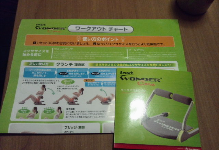 Shop Japan(ショップジャパン) ワンダーコアスマートに関するバドママ*さんの口コミ画像2