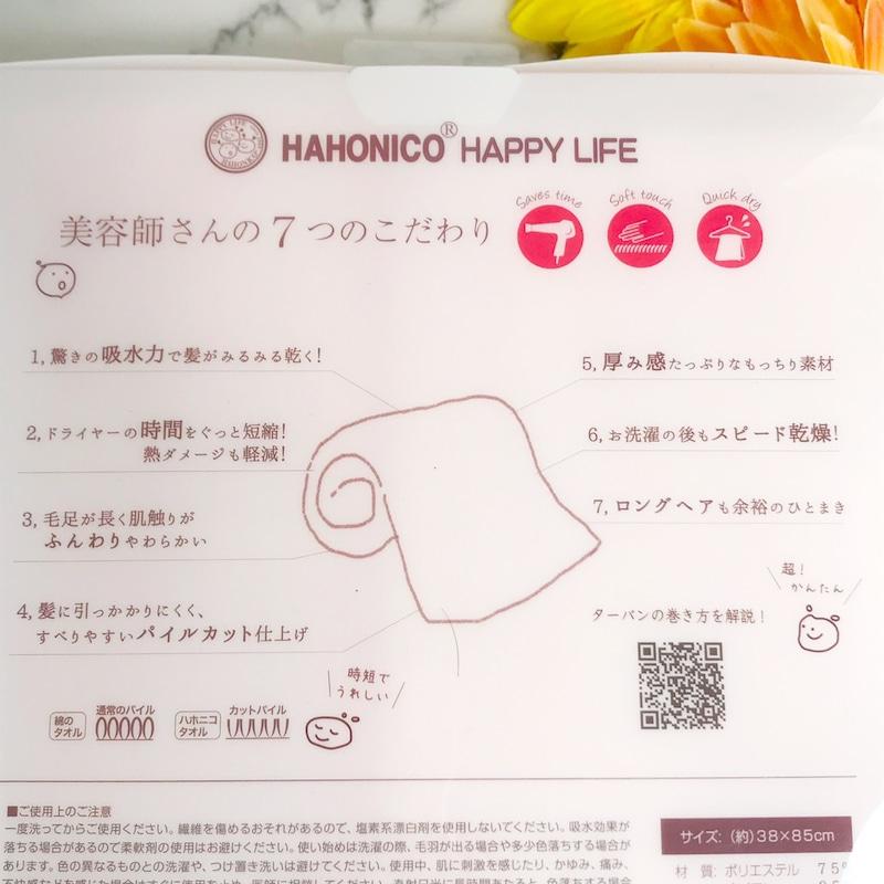 HAHONICO(ハホニコ) ヘアドライマイクロファイバータオルを使ったyossyさんのクチコミ画像2