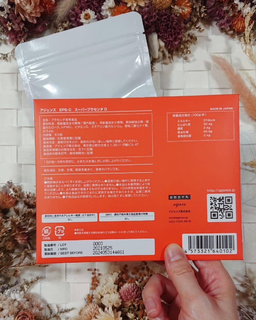 EPE-C(イーピーイー-シー)スーパープラセンタDを使ったみぃみぃさんのクチコミ画像4