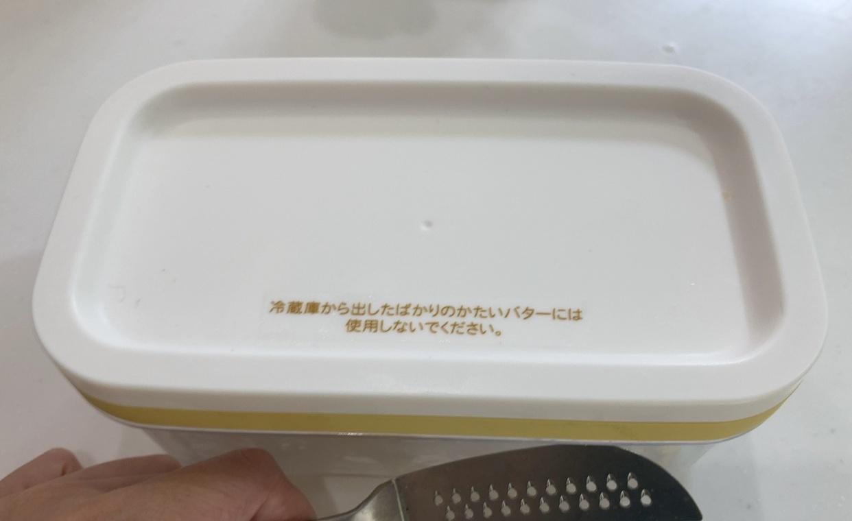曙産業(AKEBONO)カットできちゃうバターケース ST-3005を使ったシマクミさんのクチコミ画像1