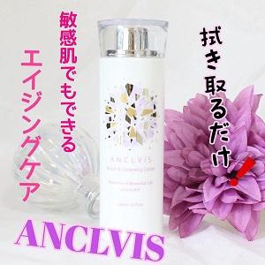 ANCLVIS(アンクルイス)BCローションを使ったharukaさんのクチコミ画像