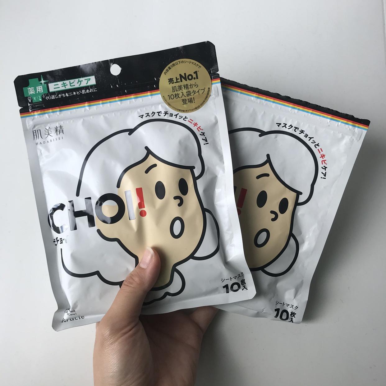 肌美精(HADABISEI) CHOIマスク 薬用ニキビケアを使ったじょんまなさんのクチコミ画像1